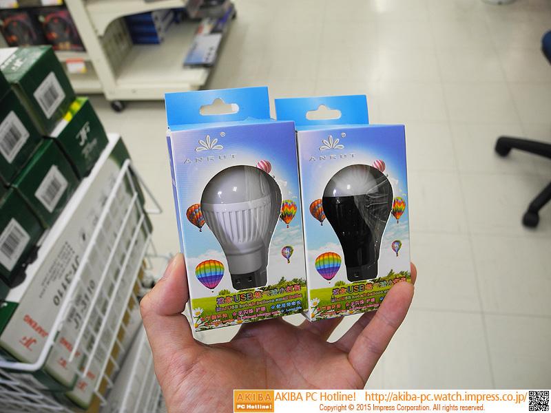 電球型USB接続ライト(2色/各税抜371円)。
