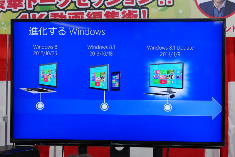 Windows 8は発売からすでに2度の進化を遂げている