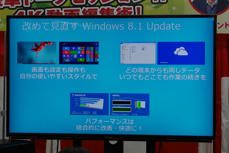 Windows 8.1 Updateは様々な面での強化を実現と紹介