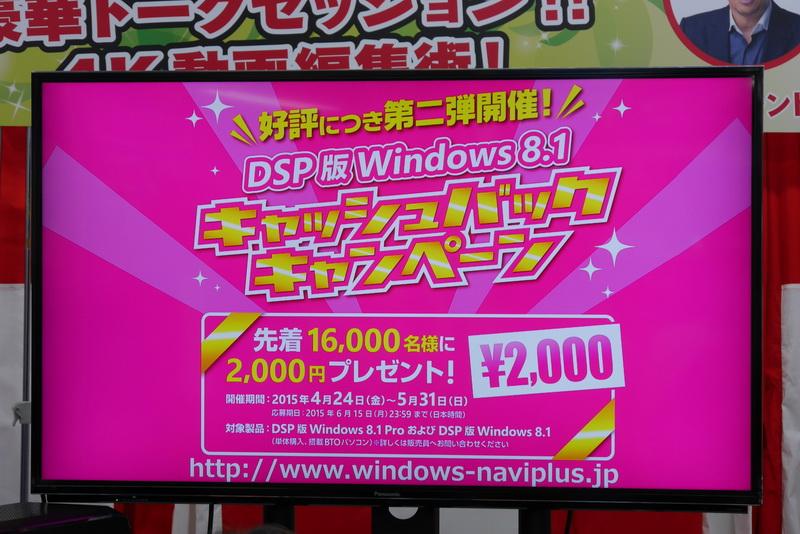 DSP版Windows 8.1のキャッシュバックキャンペーンについて紹介