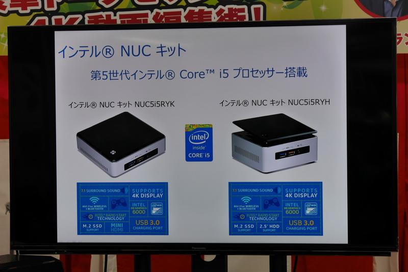 インテルの最新NUCも紹介。天板のカスタマイズが可能になったこともアピール