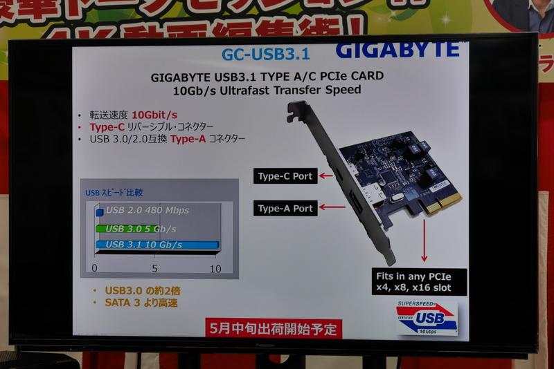 ギガバイトのUSB 3.1拡張カード「GC-USB3.1」は、自作PCの拡張用に最適と紹介