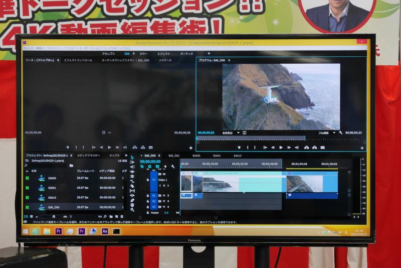 今回は、大型のドローンを利用して撮影された5K映像をベースに4K動画の編集術を紹介。編集ソフトとしては、今年夏に発売予定の「Adobe Premiere Pro CC 2015」が利用された