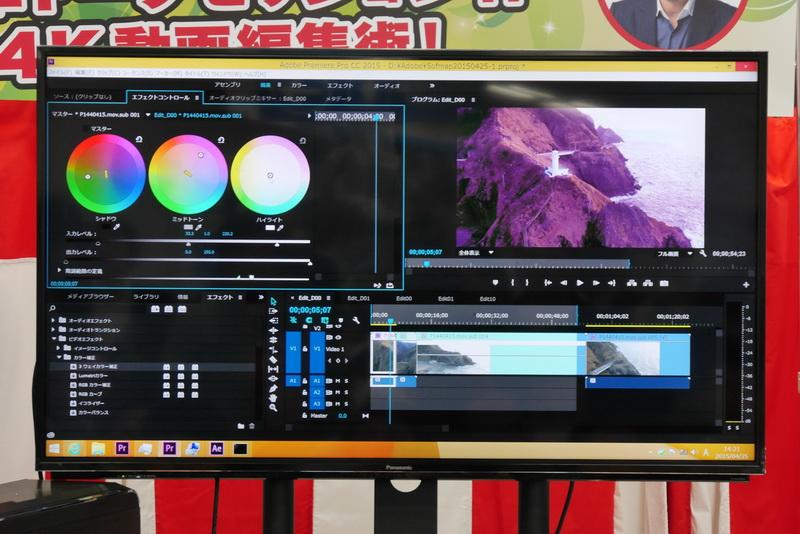 まずは、リアルタイムでの4K動画カラー調整について紹介