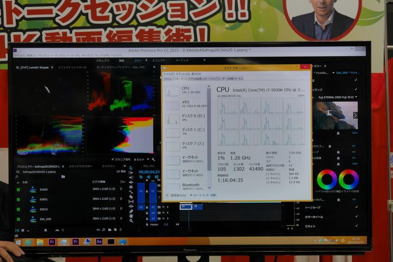 デモ用PCには8コアのCore i7-5930Kが搭載され、リアルタイムの4K動画編集も軽快に行えていた