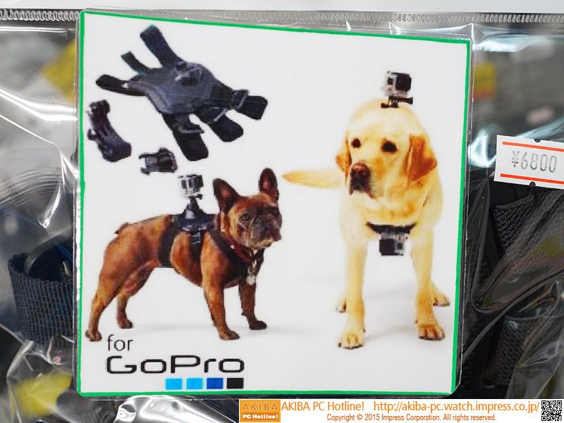 """犬用GoProマウンタ<br class="""""""">【関連記事】:(<a class="""""""" href=""""http://akiba-pc.watch.impress.co.jp/hotline/20150328/ni_cgosjdh.html"""">1</a>)"""