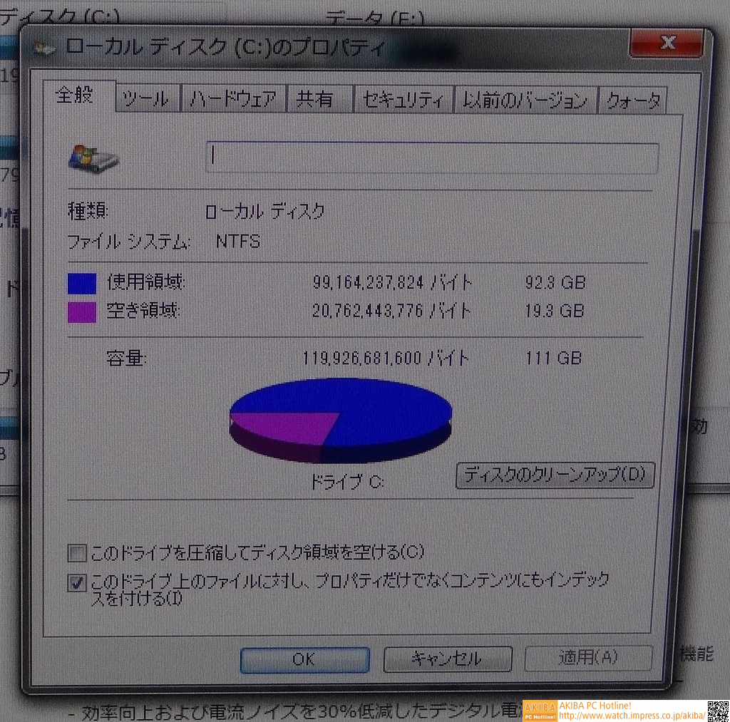 メインマシンのSSDは120GBで、普段使うアプリやデータだけでもう3/4以上消費されていた。これでは今どきのゲームは入らない。