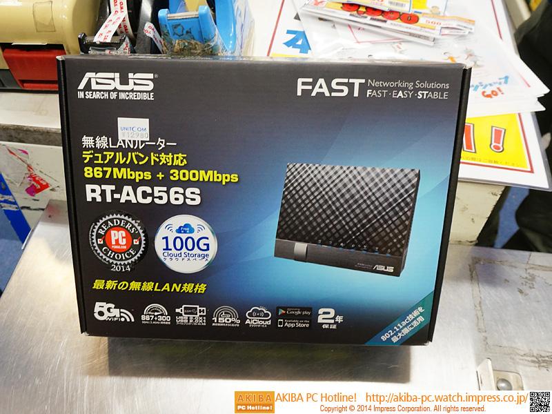 RT-AC56SはASUSの11acルータでは下位に位置する。転送速度は5GHz帯が最大867Mbps、2.4GHz帯が同300Mbps。
