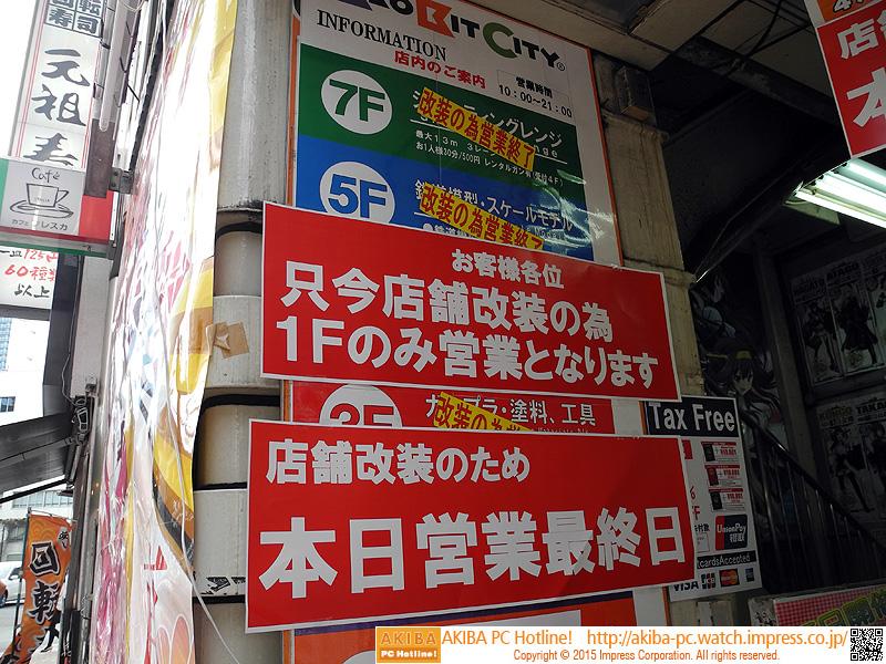 店舗改装のため4月30日(木)で営業を一旦終了。