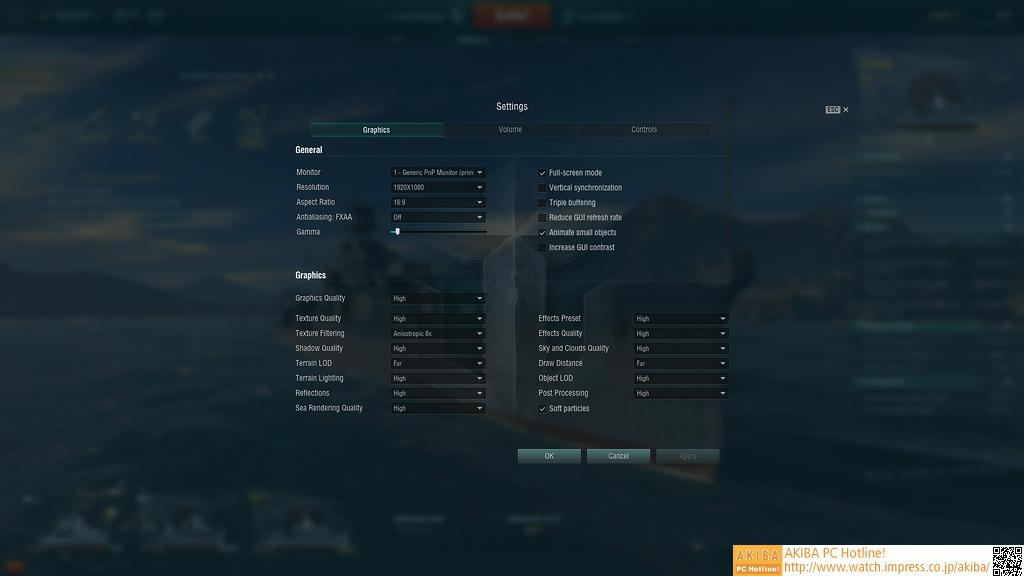 World of Warshipsの画質設定
