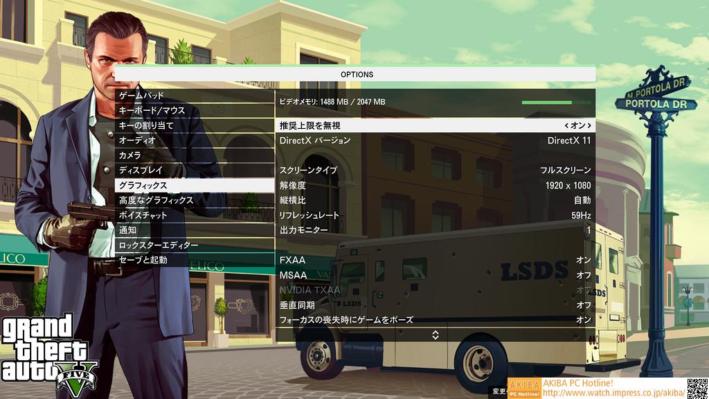 Grand Theft Auto Vで今回の標準画質とした画質設定オプション
