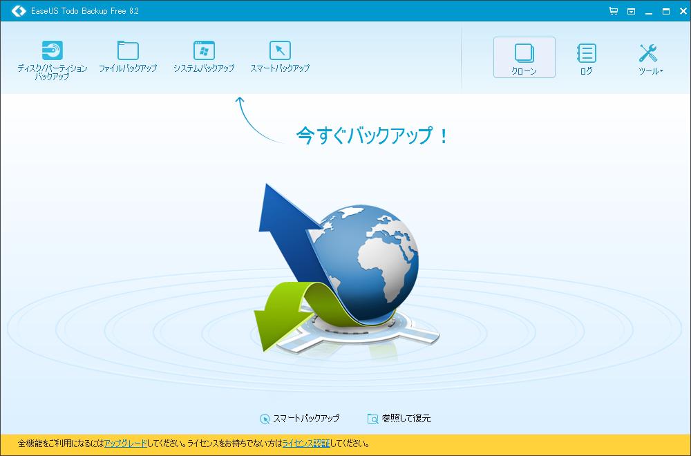 右上にあるクローンボタンから環境のコピー作業に入れる。