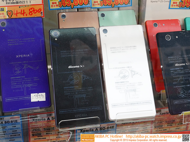 """<a class="""""""" href=""""https://www.nttdocomo.co.jp/product/smart_phone/so01g/"""">Xperia Z3 SO-01G</a> 税込45,800円"""