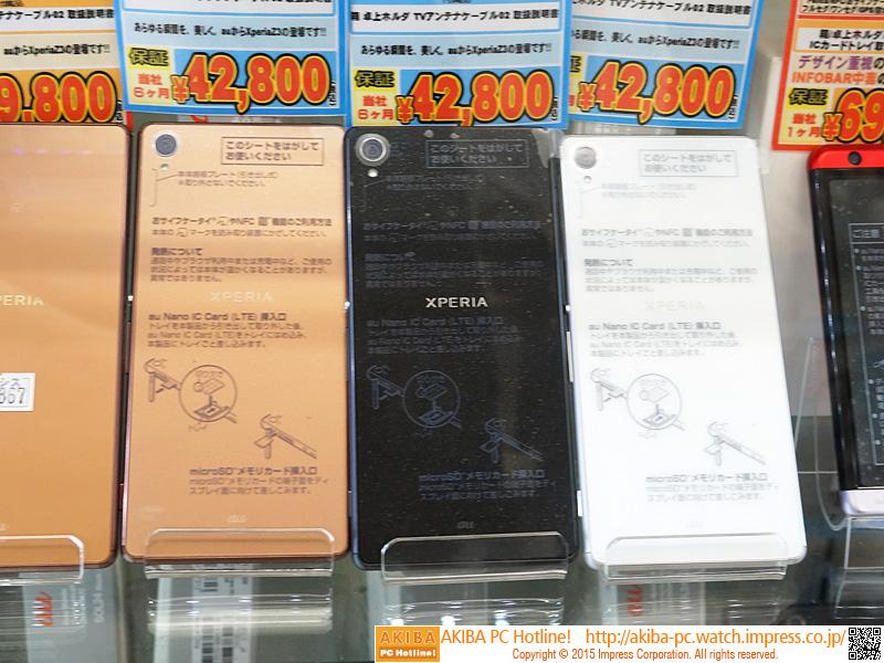 "<a class="""" href=""http://www.au.kddi.com/mobile/product/smartphone/sol26/"">Xperia Z3 SOL26</a> 税込42,800円"