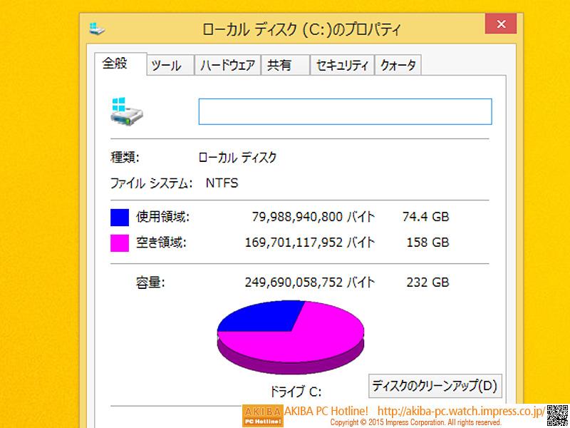 ゲームインストール後のCドライブ。ゲームの使用量は約61GB。