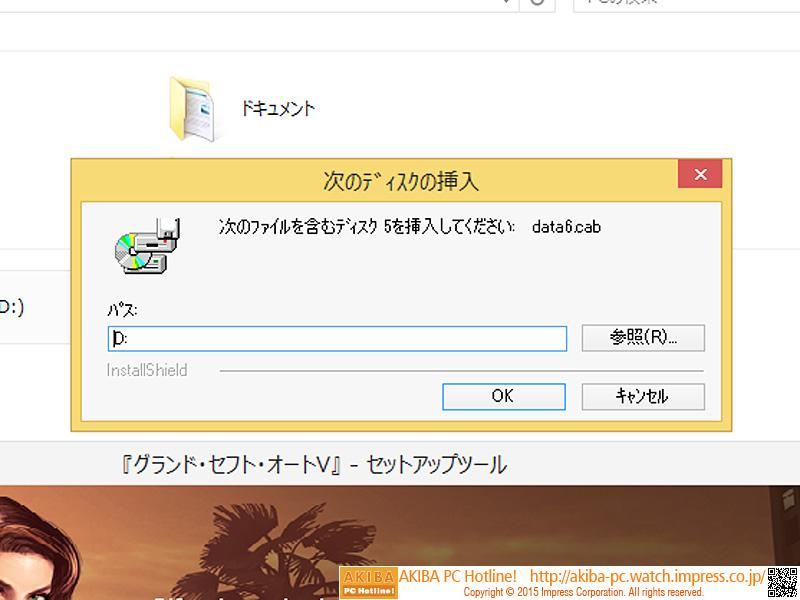 データのコピーが終わると次のディスクを要求されます。