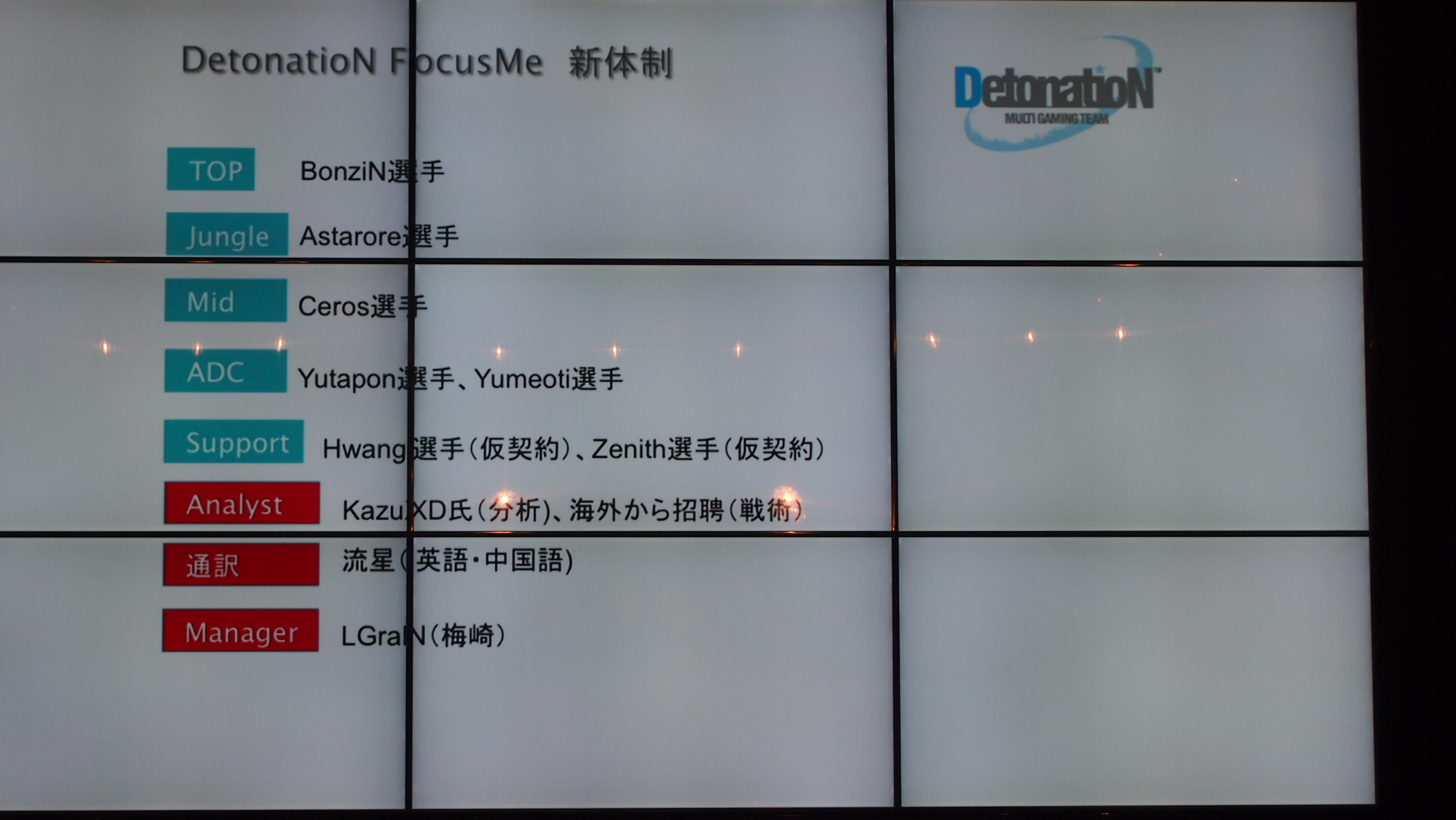 DetonatioN FMの新体制