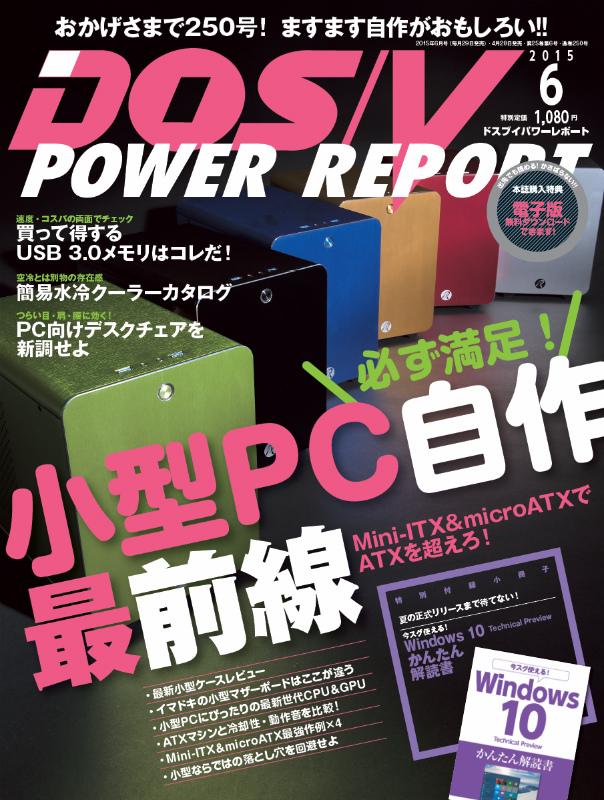 DOS/V POWER REPORT 2015年6月号