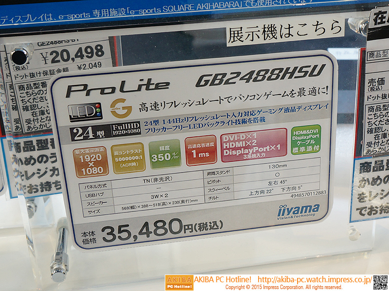 液晶ディスプレイの価格