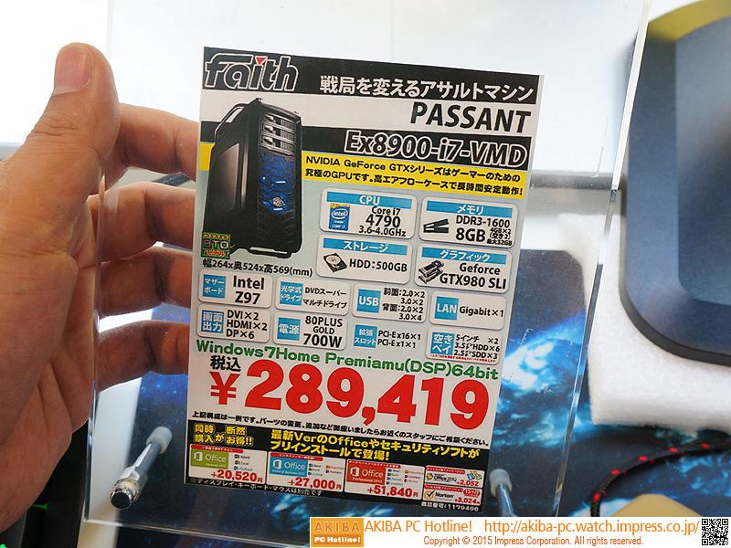 PC本体の価格