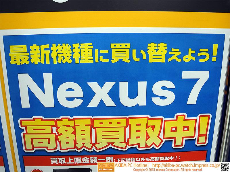 Nexus 7が高額買取中。