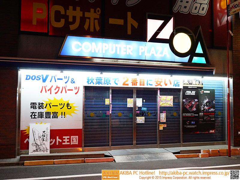 """閉店した<a class="""""""" href=""""/shop/at/zoa.html"""">ZOA 秋葉原本店</a>"""