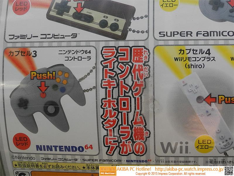 歴代ゲーム機のコントローラーがライトに。