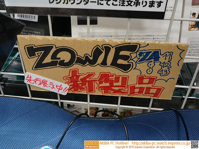 ZOWIEの新製品