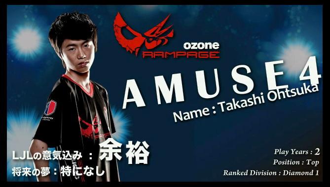 AMUSE4選手