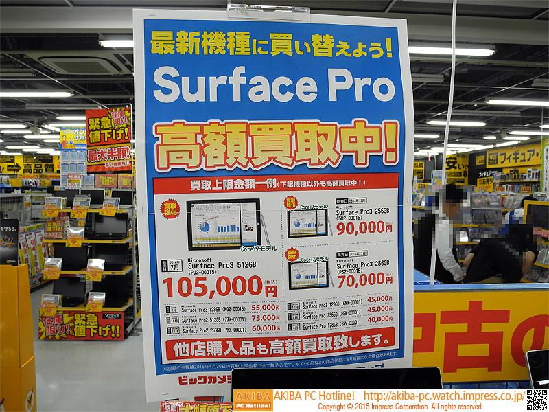 ソフマップによるSurface Proシリーズ買い取り価格表。