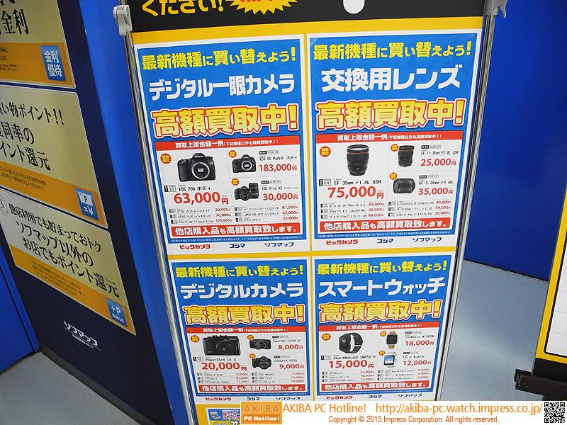 デジカメやスマートウォッチの買取価格表。