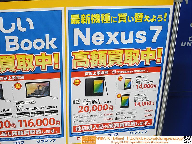 Nexus 7の買い取り価格表。