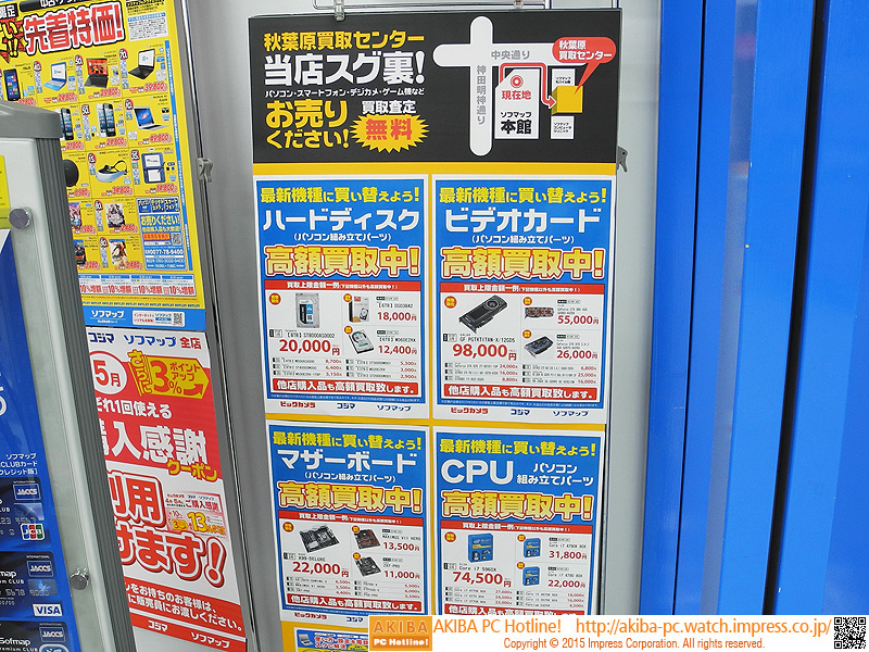 PCパーツの買い取り価格表。