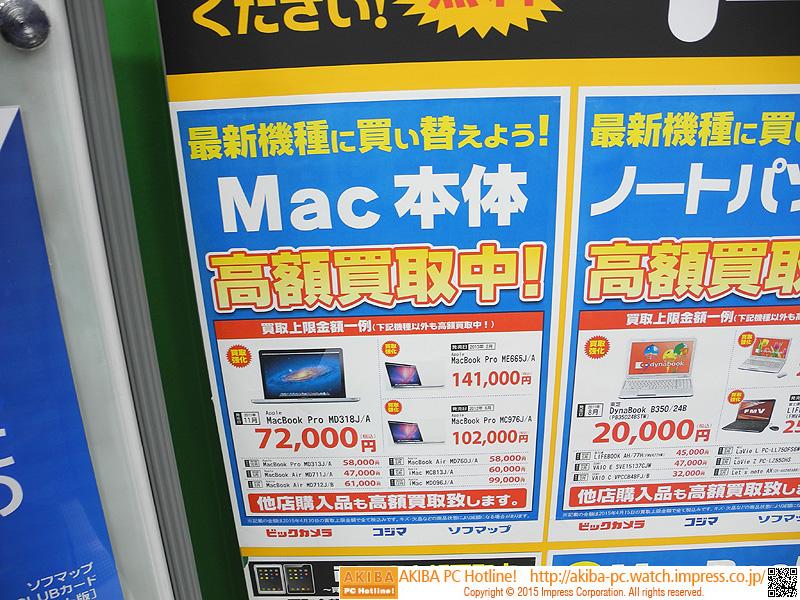 Mac本体の買取価格表。