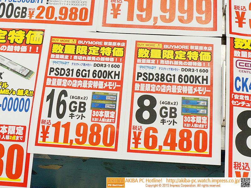 DDR3 8GB×2枚が久々に1万2千円割れ