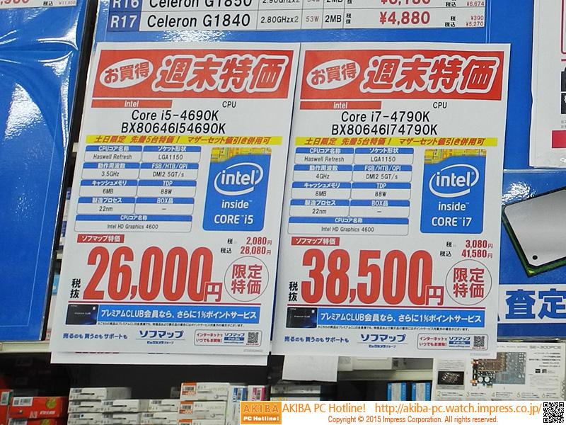 Core i5-4690の特価品
