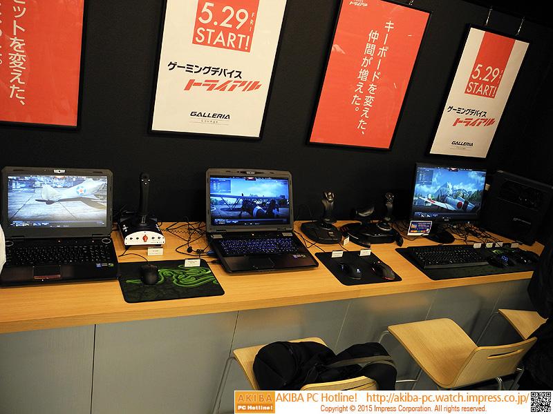 ゲーム向けデスクトップPCとノートPCがならび、実際にゲームをプレイしてデバイスが試用できる。