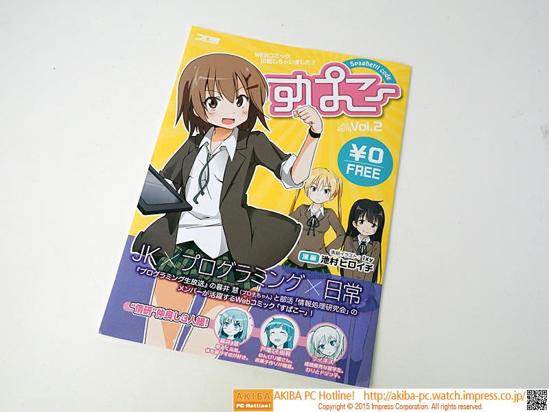 すぱこー Vol.2