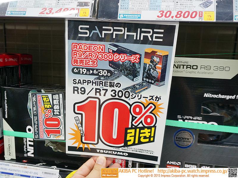 Radeon R9/R7 300発売