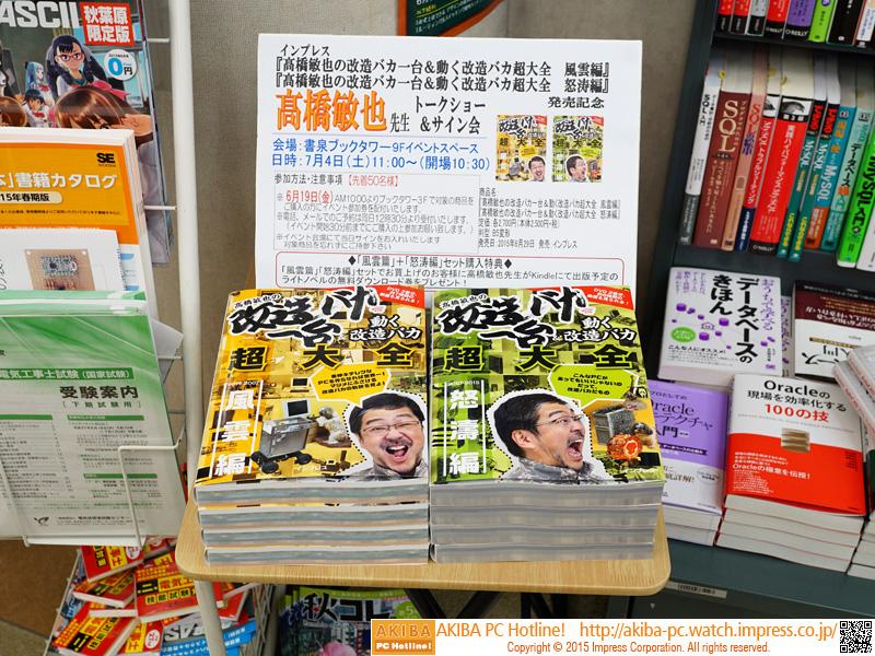 レジ横など複数場所に書籍は陳列されています。