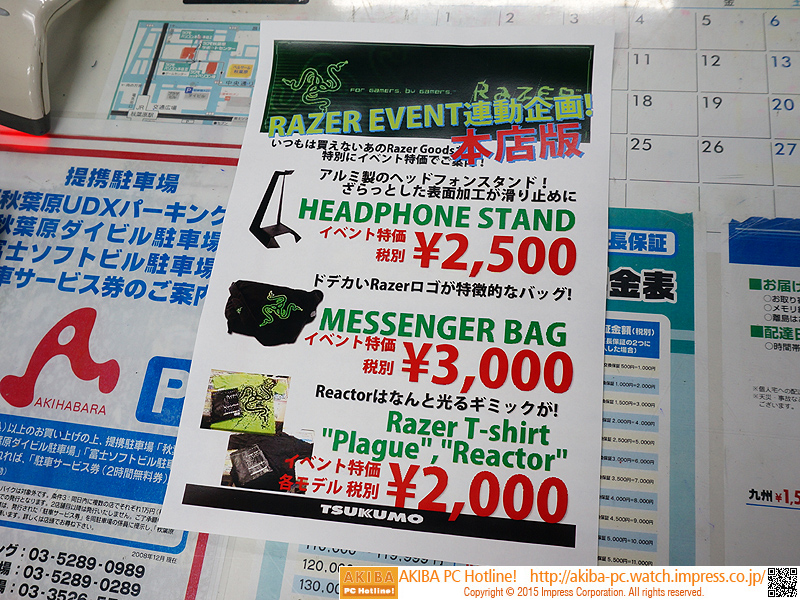 """<a class="""""""" href=""""/shop/at/99honten.html"""">ツクモパソコン本店</a>で販売予定のグッズ"""