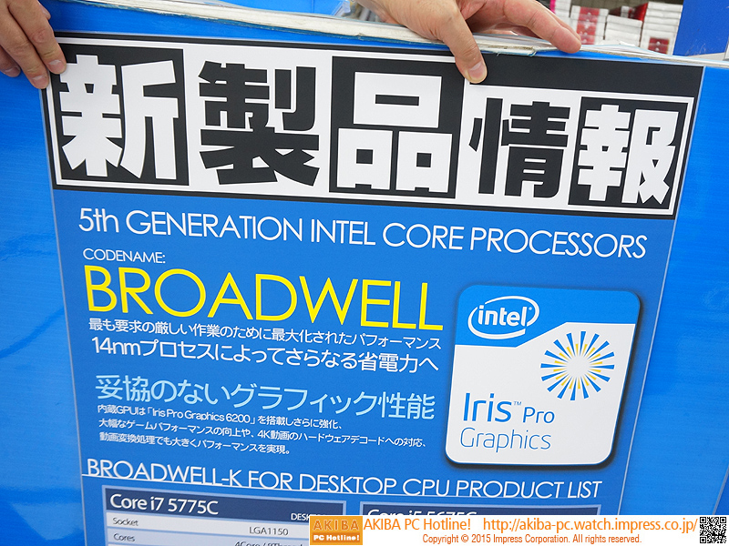 「Broadwell-K」発売