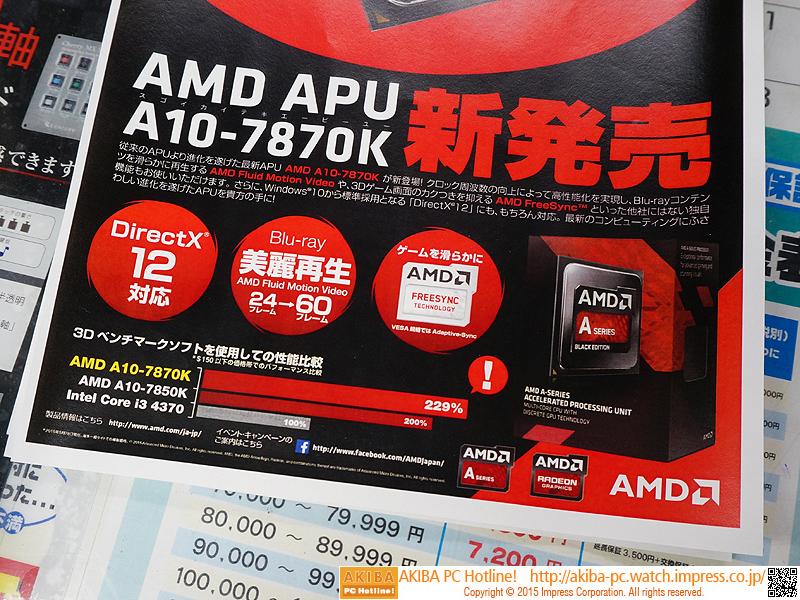 「Godavari」ことAMDの新APU「A10-7870K」