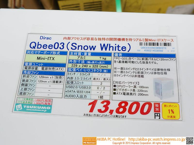 Qbee02との比較