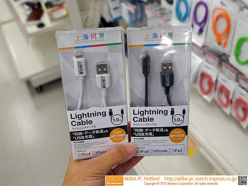 "<a class="""" href=""http://www.donya.jp/item/26416.html"">Apple MFi認証品 Lightningケーブル 1m</a><br class="""">各税込999円"
