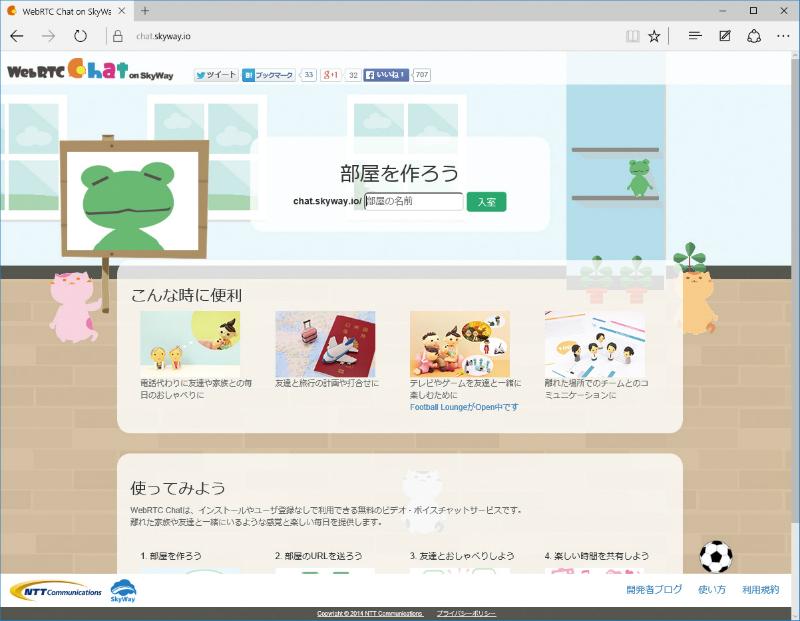 Internet Explorerでは対応が見送られていたが、EdgeではWebRTCに標準で対応した。
