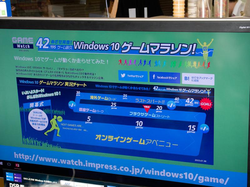インプレスではGAME WatchにおいてWindows 10で動くゲームを試す「@@link http://game.watch.impress.co.jp/docs/series/win10game/20150730_713269.html ゲームマラソン@@」を実施中