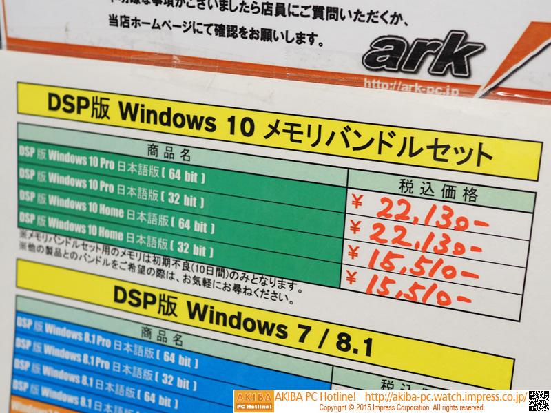 Windows 10の価格表