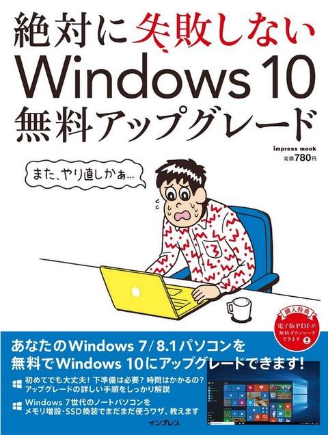 "<a class="""" href=""http://www.amazon.co.jp/exec/obidos/ASIN/4844338811/impresswatch-14-22/ref=nosim"">絶対に失敗しないWindows 10無料アップグレード</a>"