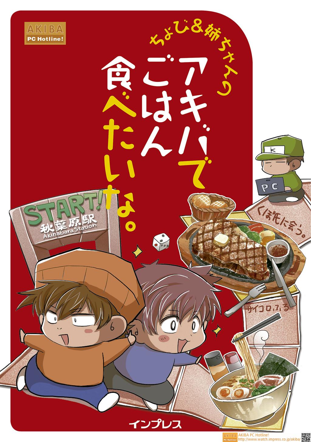 "<a class="""" href=""http://www.amazon.co.jp/exec/obidos/ASIN/4844337254/impresswatch-14-22/ref=nosim"">ちょび&amp;姉ちゃんの『アキバでごはん食べたいな。』</a>"